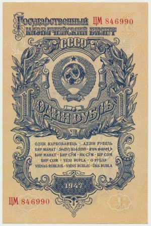 Rosja, 1 rubel 1947
