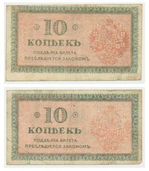 Russia (North Russia), 10 kopecks (1919) (2pcs.)