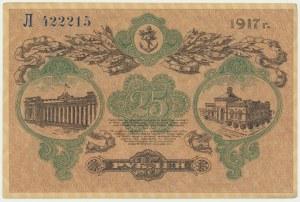Russia, Ukraine and Crimea, 25 rubles 1917