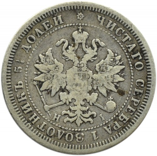 Rosja, Aleksander II, 25 kopiejek 1877 HI, Petersburg