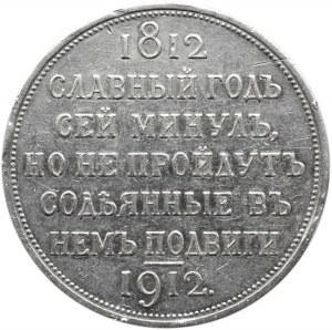 Rosja, Mikołaj II, 1 rubel 1912 EB Petersburg - Borodino