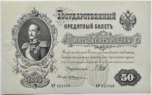 Rosja, Mikołaj II, 50 rubli 1899, seria AP