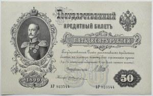 Rosja, Mikołaj II, 50 rubli 1899, seria AP, piękne