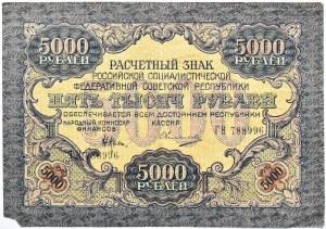 Rosja Radziecka, 5000 rubli 1919, seria GN