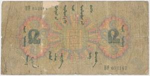 Mongolia, 2 Tugrik 1925