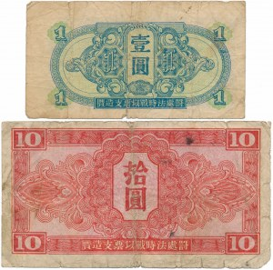Chiny, Russian Military WWII, 1 i 10 Yuan 1945 (2szt)