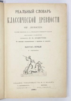 [LÜBKE Friedrich] - Realnyj slovar klassičeskoj drevnosti Fr. Ljubkera. Polnyj perevod s 6-go poslednjago nemeckago izda...