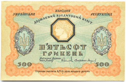 Ukraina, 500 hrywien 1918, seria A, piękne