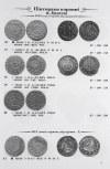 Nieczitajło W., Zamiechowskij E. , Katalog monet XVII wieku o nominale 1/24 talara bitych w Rzeczypospolitej i na terytoriach z nią związanych