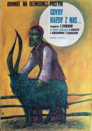 Marian Stachurski (1931-1980), Zespół 6 plakatów