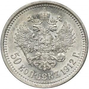 Russia, Nicholas II, 50 kopek 1912 Petersburg 1912 ЭБ