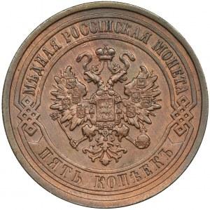 Russia, Nicholas II, 5 Kopecks Petersburg 1911 СПБ