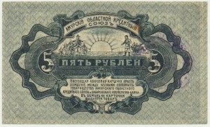 Russia, Eastern Siberia - 5 rubles 1919