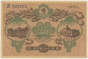 Rosja, Ukraina i Krym, 25 rubli 1917
