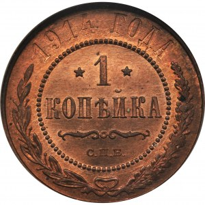 Russia, Nicholas II, 1 Kopeck 1914 СПБ