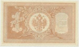 Russia, 1 ruble 1898 Shipov