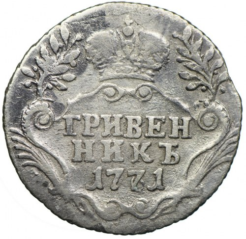 Rosja, Katarzyna II, griwiennik 1771 СПБ, Petersburg