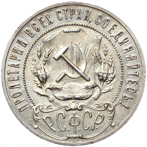 RFSRR, rubel 1921