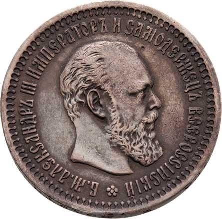 Rusko, Alexandr III., 1881 - 1894, 50 Kopějek 1892 AG, Petrohrad, Y.45 (Ag900), 9.777g,