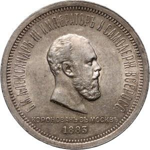 Russia, Alexander III, Rouble 1883, Petersburg, Coronation