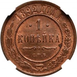 Russia, Alexander III, Kopeck 1892 СПБ, St. Petersburg