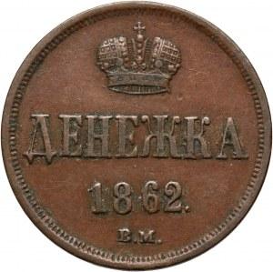 Zabór rosyjski, Aleksander II, dienieżka 1862 BM, Warszawa