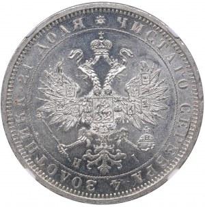 Russia Rouble 1875 СПБ-НI NGC MS 63