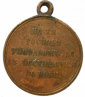 Rosja, Medal na pamiątkę Wojny Krymskiej