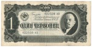Rosja, zestaw 1 i 3 ruble 1937