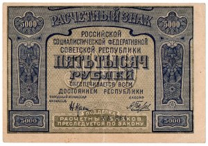 Rosja radziecka, Zestaw 5000 i 10000 rubli 1921