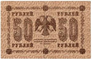 Rosja Radziecka, zestaw 3, 25,50, 250 i 500 rubli 1918 (5 egzemplarzy)
