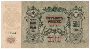 Rosja Radziecka, 500 Rubli 1918