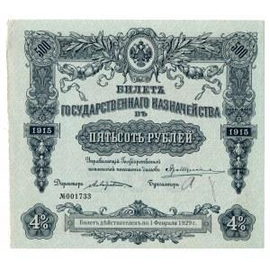 Rosja, 500 Rubli 1915 (obligacja 4%)