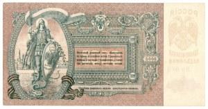 Rosja Radziecka, 5000 rubli 1919