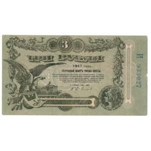 Rosja Radziecka, 3 ruble 1917