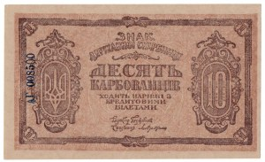 Ukraina, 10 karbowańców