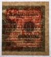 II RP, bilet zdawkowy 1 grosz 1924
