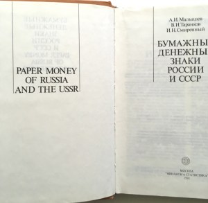 Katalog, PAPER MONEY OF RUSSIA AND THE USSR