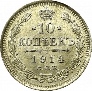 Russia, Nicholas II, 10 kopecks 1914