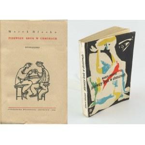 HŁASKO Marek - Pierwszy krok w chmurach [wydanie pierwsze 1956] [okł. Jan Młodożeniec]
