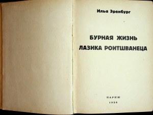 ERENBURG Ilja - Burnaja żizń Łazika Rojtszwanieca [Burzliwe życie Lejzorka Rojtszwańca]. Pariż [Paryż] 1928