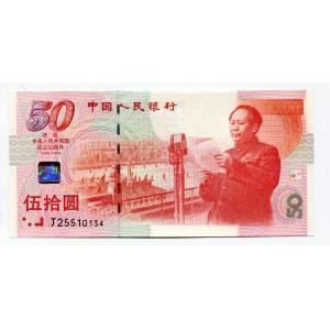 China 50 Yuan 1999