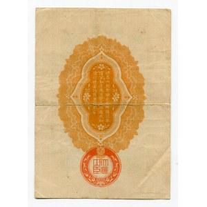 Japan 10 Sen 1918