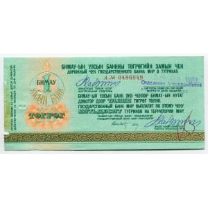Mongolia Traveler's Check 1 Tugrik 1989