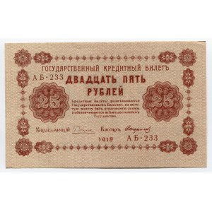 Russia - RSFSR 25 Roubles 1918