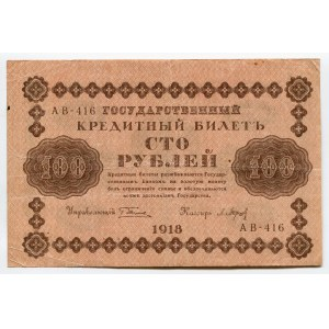 Russia - RSFSR 100 Roubles 1918