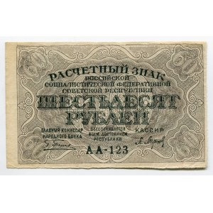 Russia - RSFSR 60 Roubles 1919
