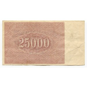 Russia - RSFSR 25000 Roubles 1921