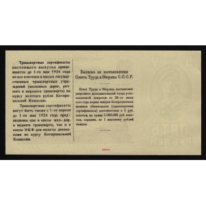 Russia - USSR Transport Certificate 5 Gold Roubles 1923 Collectors Copy