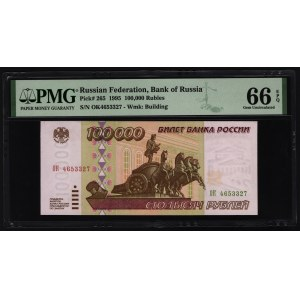 Russian Federation 10000 Roubles 1995 PMG 66 EPQ